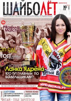 "Электронный полноцветный журнал ""Шайболёт"""
