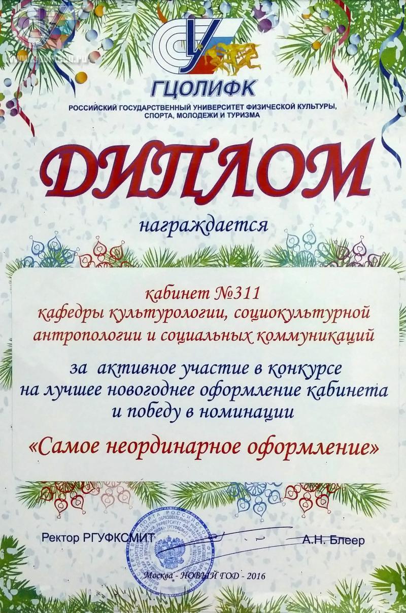 Диплом за лучшее новогоднее оформление Кафедра рекламы  Диплом за лучшее новогоднее оформление